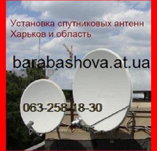 Спутниковые антенны купить Харьков