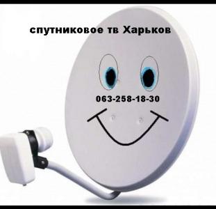 Спутниковую антенну в Харькове купить установить настроить недорого