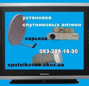 Недорого антенна спутниковая Харьков купить, установить, настроить