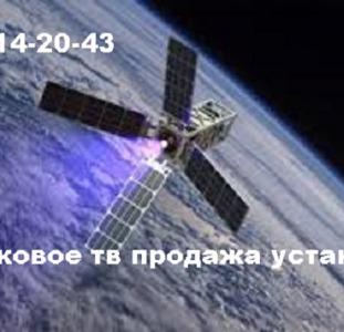 Ремонт спутниковых антенн по Киеву установка спутникового тв