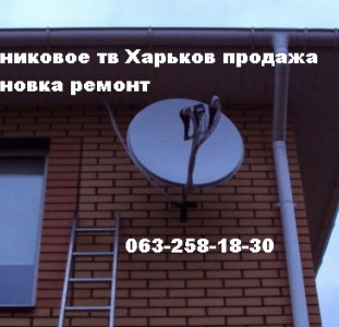 Установка спутник тв антенны Харьков