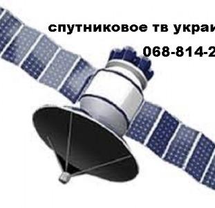 ТВ спутниковое без абонплаты в Харькове установка