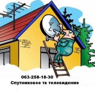 Установка, настройка и ремонт спутниковой антенны в Киеве