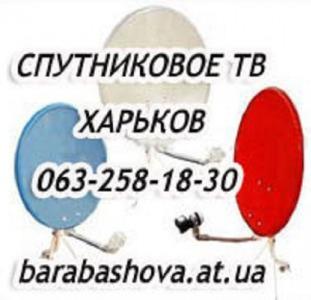 Монтаж, подключение, установка спутникового оборудования в Харькове на 1-2-3-4 и больше спутников.