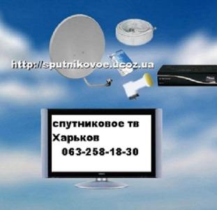 Подключение спутниковых антенн в Харькове и Харьковской области. Установка спутниковых антенн