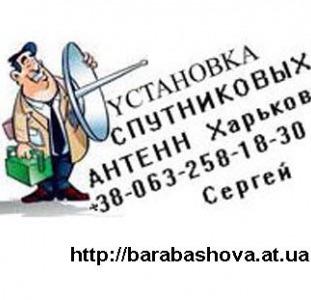 Харьков спутниковая антенна недорого купить, установить, настроить