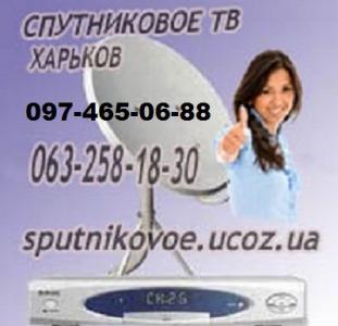 Харьков спутниковое тв - продажа, установка, подключение, ремонт, прошивка