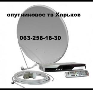 Антенна спутниковая Харьков. Продажа, установка, настройка, подключение.