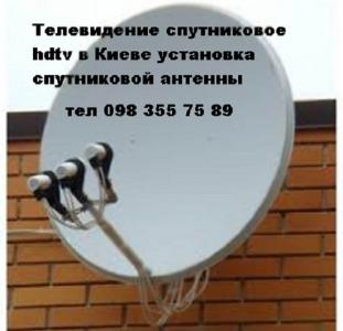 Киев установка антенн спутникового тв цена