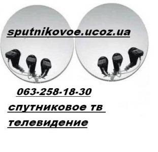 Установка спутниковых тарелок в Харькове