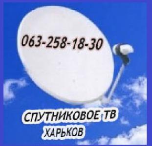 Установка спутниковой антенны для просмотра телеканалов спутникового телевидения без абонплаты