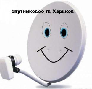 Cпутниковое тв Настроить и установить спутниковую антенну в Харькове