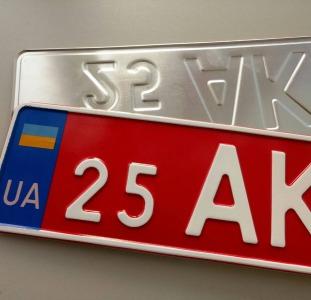 Производим авто номера - только у нас с доставкой по Киеву и Украине, гарантия качества.