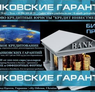 Европейские Кредиты на развитие и покупку бизнеса и бизнес проекты........