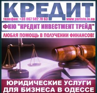 Зарубежные Кредиты на развитие и покупку бизнеса и проектов для юридических и физических лиц