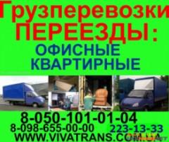 Автоуслуги Предлагаем недорогие услуги по любым видам грузоперевозок. Квартирные,дачные,офисные переезды.