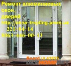 Качественный ремонт алюминиевых окон киев, недорогой ремонт алюминиевых окон киев, регулировка окон