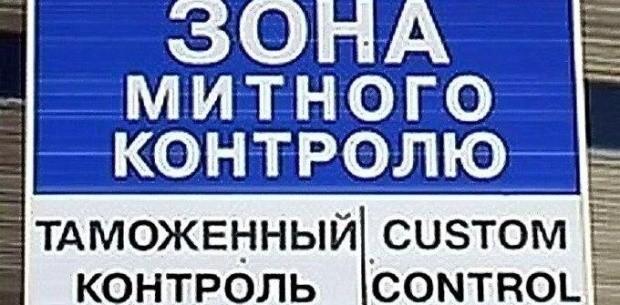 В 2013 году специалисты органов доходов и сборов области выявили нарушений таможенного законодательства на 15,5 млн. грн.