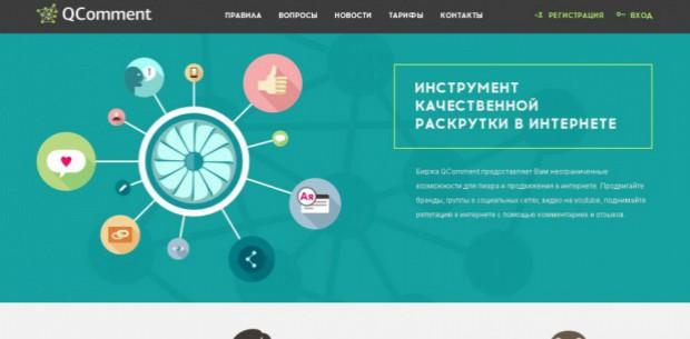 Специалисты QComment.ru утверждают, что покупные комментарии становятся популярнее