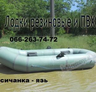 Надувная лодка ПВХ и резиновая от 1650 гр