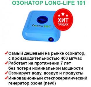 Озонатор воды и воздуха Long Life со стеклокерамическим генератором озона
