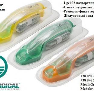 I-gel НАДГОРТАННЫЙ ВОЗДУХОВОД.Реанимация,Анестезиология,Терапия.0957712620;0679758242;0938751414