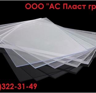 Оргстекло, лист, толщина 1.5-10.0 мм, размер 2050х3050 мм.