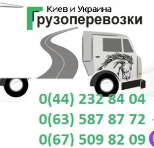 Грузовые перевозки Киев и Украина.