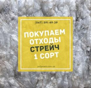 Закупаем отходы полиэтилен стрейч-пленка LLDPE