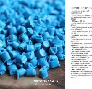 Химия Вторичный полиэтилен, полистирол, полипропилен, трубный ПЕ/ПП. Полимерное сырье.