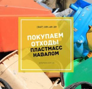 Закупаем с НДС и без отходы и брак производства пластмасс ПС, ППР, ПНД, ПВД.