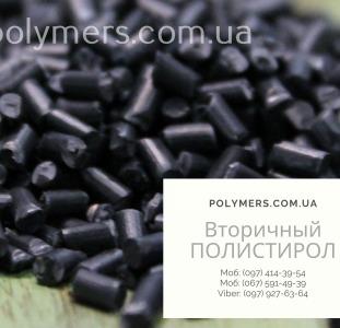 Гранула Полистирол вторичный УПМ (ПС,HIPS). Цвет черный, серый, белый.
