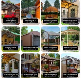 Строительные, ремонт Двери, решетки, балконы, беседки, заборы, ворота, кованые изделия, козырьки и навесы.