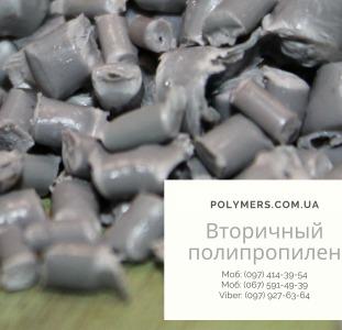 Вторичная гранула полипропилена ППР. Вторичный полипропилен ПП черный, серый