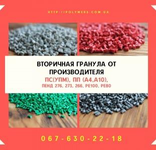 Вторичная гранула ПНД 277, 276, 273 (HDPE). ПП-литье, экструзия, ПС-УПМ, ПЕ100, ПЕ80