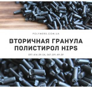Хотите купить вторичную гранулу HIPS, ППР, ПНД, РЕ100, РЕ80. Производитель