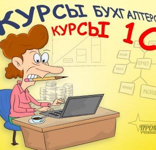 Частные уроки Курсы для начинающих бухгалтеров +1С (BAS) в Харькове