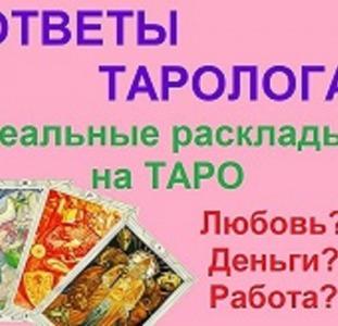 >Расклад Отношения - Гадание на таро -Украина гадалка