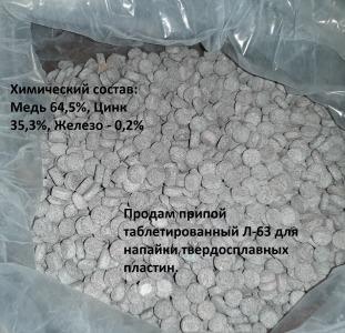 Припой латунный таблетированный Л63
