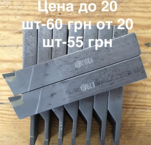 Резцы токарные отрезные. Сечение 25х16х140. Сплавы ВК8, Т5К10, Т15К6.