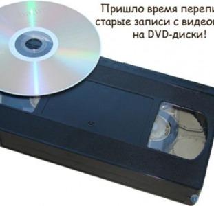 Перезапись C  видеокассет на Dvd-диски