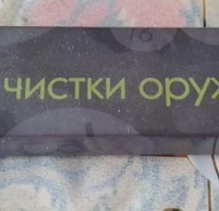 Набор ершей для Револьвера Kora Brno 4 мм