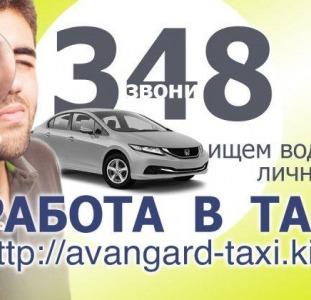 Работа водитель (регистрация в такси, подработка)