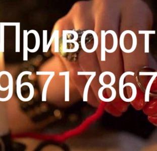 Приворот в Киеве Приворот по фото Приворот любимого Приворот мужа Сильнеишый Приворот