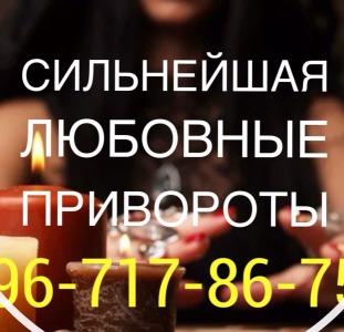 Приворот ! Приворот любимого в Одессе  Приворот по фото в Одессе  Приворот мужа в Одессе