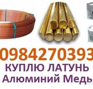 Медь Латунь Алюминий Бронза лом и стружка куплю Киев.