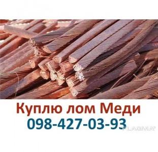 Лом Меди Киев.098-427-03-93 Медь Цена
