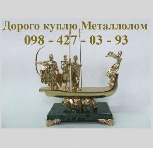 Металл, металлообработка, станки 098-427-03-93 Куплю лом меди Киев Куплю Медь лом отходы стружку
