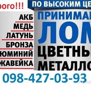 Сдать медь в Киеве дорого 098-427-03-93 куплю медь лом Меди Киев Цена Сдать медь в Киеве дорого