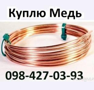 Куплю Лом Меди Киев дорого ЛОМ МЕДЬ 098-427-03-93